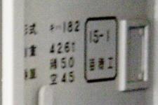 キハ182-11