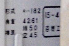 キハ182-23
