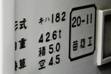 キハ183-40