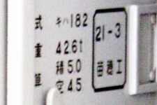 キハ183-41