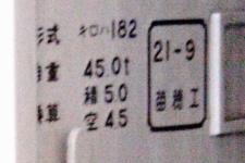 キロハ182-3