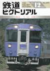 鉄道ピクトリアル599号