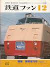 鉄道ファン224号