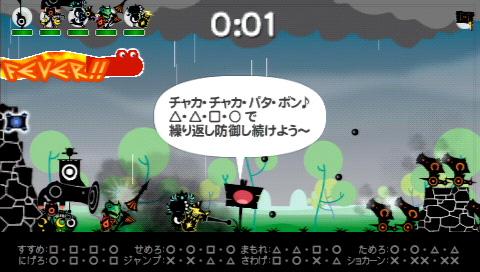 patapon3_01_02.jpg