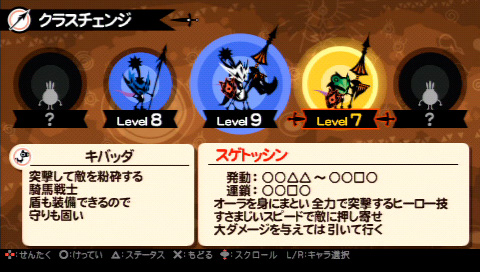 patapon3_01_04.jpg