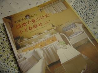 毛塚さんの本♪