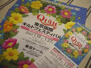 2007 キルトフェスティバルチケット♪