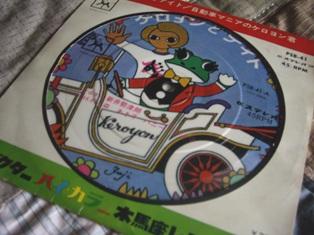 ケロヨンのレコード-2