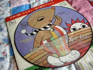 ケロヨンのレコード-3
