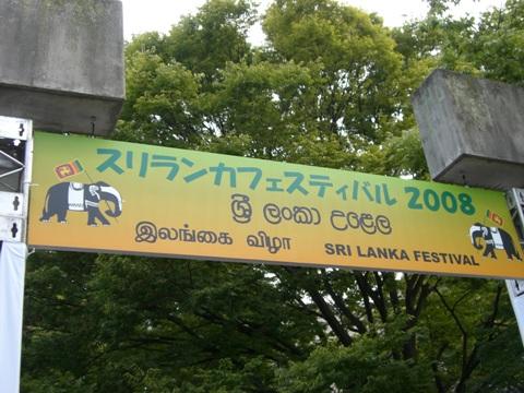 スリランカフェスティバル①
