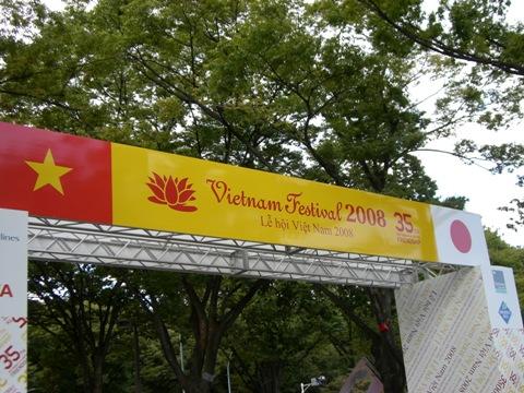 ベトナムフェスティバル①
