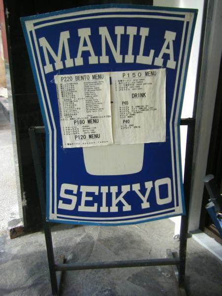 Seikyou?