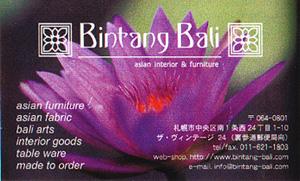 Bintang Bali