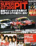 GT300guide.jpg