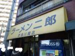 ラーメン二郎 京急川崎店2