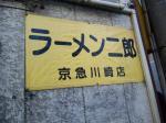 ラーメン二郎 京急川崎店2 (2)