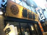 横浜家 西口店