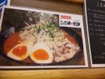 味噌専門 らーめん いなばや vol.2 (4)