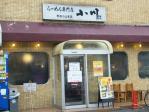 らーめん専門店 小川 (2)