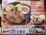 Cafe レストラン ガスト (5)