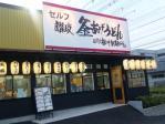 セルフ 讃岐 釜あげうどん 四代目横井製麺所  vol.1