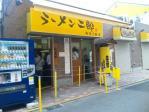 ラーメン二郎 相模大野店 vol.4