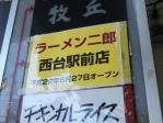 ラーメン二郎 西台駅前店 vol.1 (2)