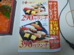 小僧寿しチェーン vol.2 (4)