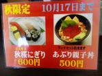 御用寿司 vol.8 (2)