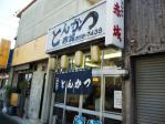 とんかつ赤城 vol.16