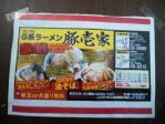 G系ラーメン 豚壱家 (4)