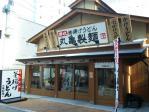 讃岐 釜揚げうどん 丸亀製麺