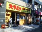スタミナカレーの店 バーグ 弥生町店