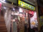 CoCo壱番屋 vol.2 (4)