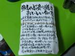 ラーメン二郎 相模大野店 vol.5 (3)