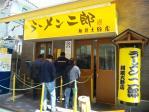 ラーメン二郎 相模大野店 vol.5