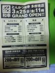 とんかつ和幸 多摩境店 (5)