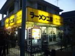 ラーメン二郎 めじろ台法政大学前店 vol.22