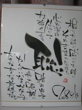 ryuuken_dennnounews_2008091402