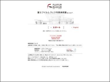 富士フイルムウェブミュージアム