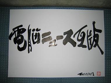 平田弘史揮毫大会