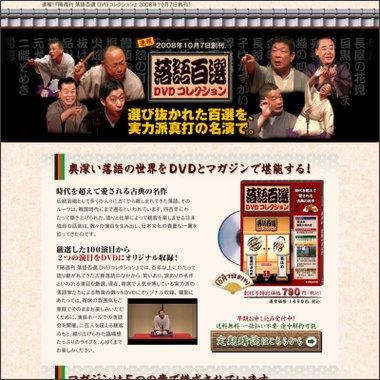 落語百選DVDコレクション