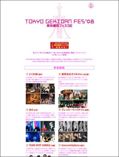 東京劇団フェス