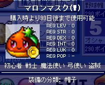 Maple0203.jpg
