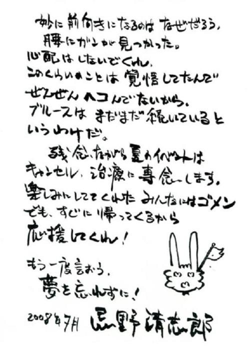 清志郎コメント