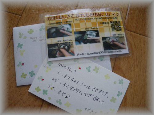 kumakichisankara1.jpg
