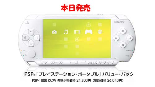 PSP White Model Value Pack