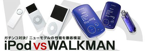 iPod-vs-WALKMAN