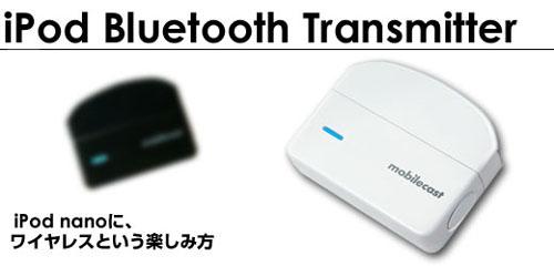 iPod Bluetooth Transmitter