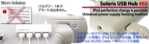 Solaris USB Hub #02